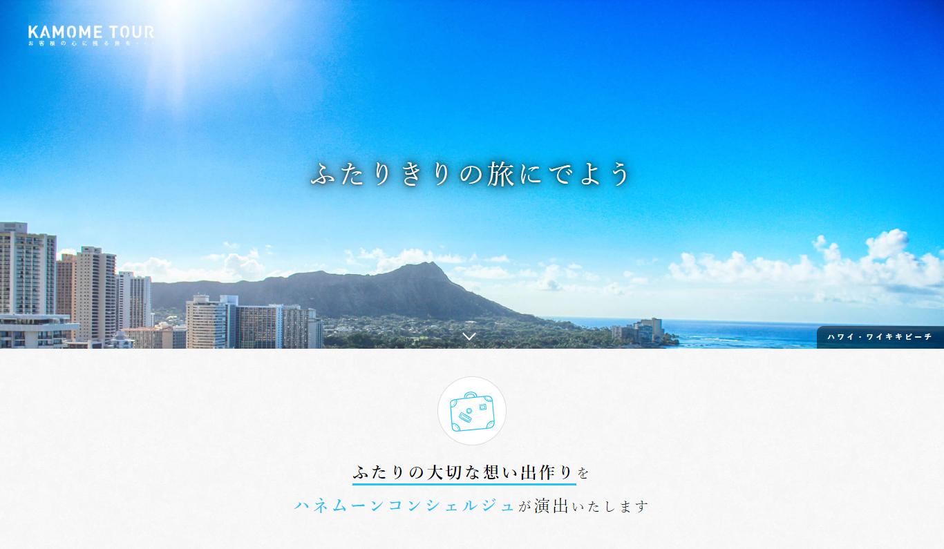 ハネムーンコンシェルジュ(IBJ旅コンシェルジュ)の画面キャプチャ