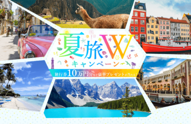 かもめツアー 夏旅Wキャンペーン