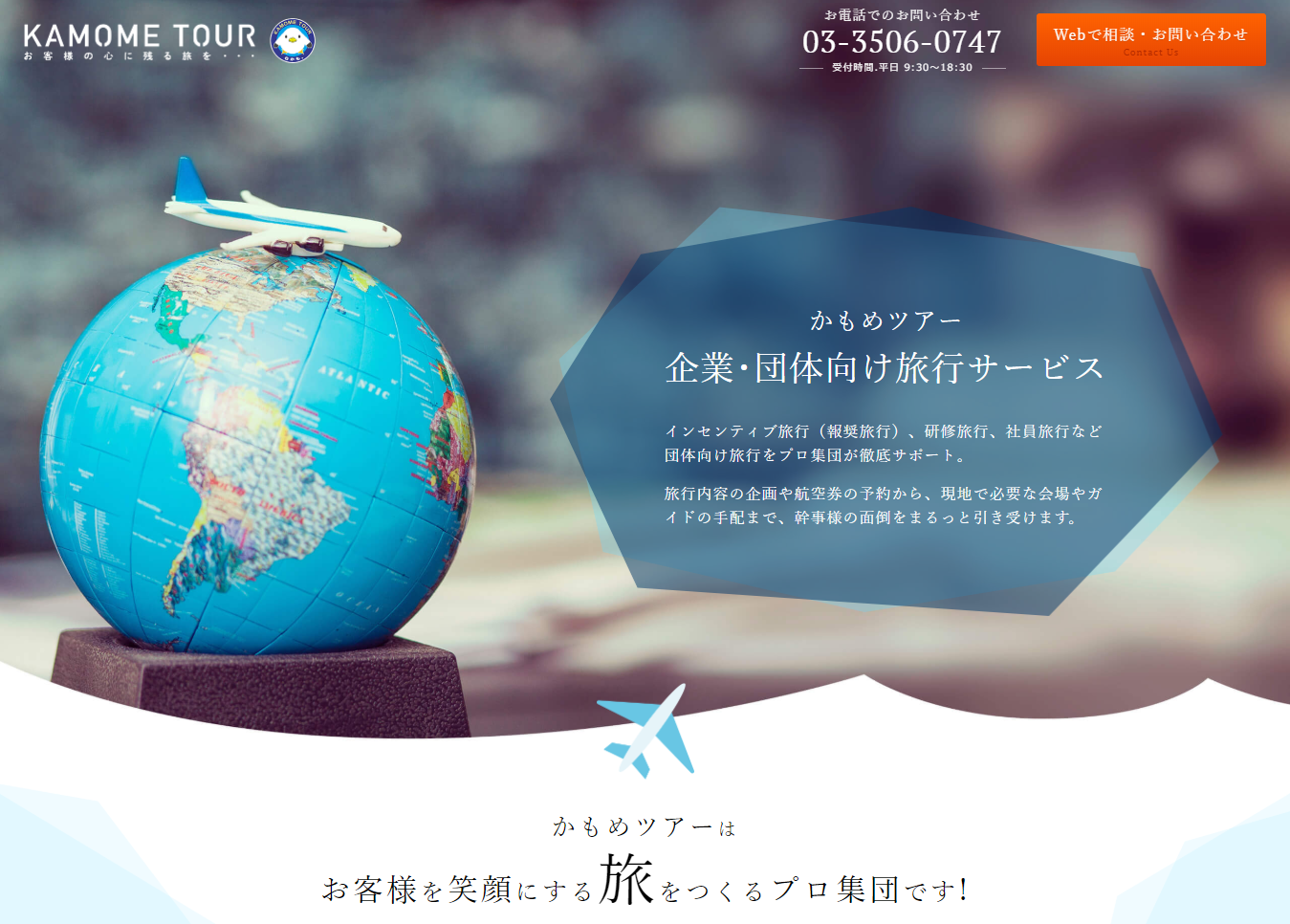 企業・団体向け旅行サービス